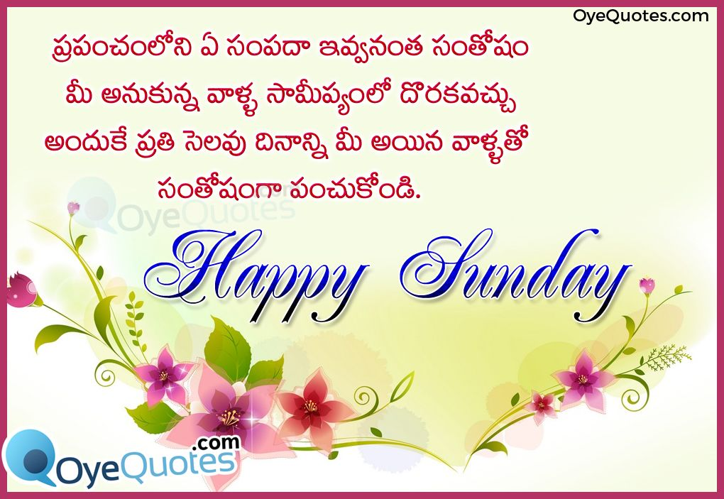 Here Is New Telugu 2017 Happy Sunday Quotations For Friends To
