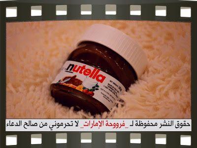 طريقة عمل نوتيلا منزلي للأخت فرووحة الإمارات الطريقة في الرابط Http Www Halawiyat Malika Com 2014 04 Blog Post 12 Html Nutella Nutella Bottle Food
