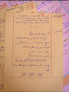 Prof Oussama Namri علوم التربية تخطيط جذاذة نموذجية مادة اللغة العربية مكون القراء Blog Posts Bullet Journal Blog
