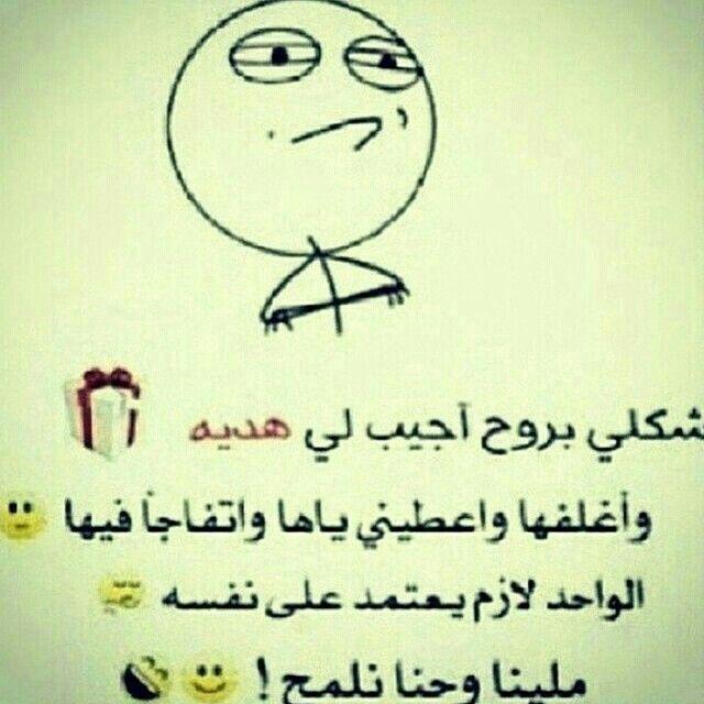 اﻻعتماد على النفس Fun Quotes Funny Funny Arabic Quotes Funny Quotes