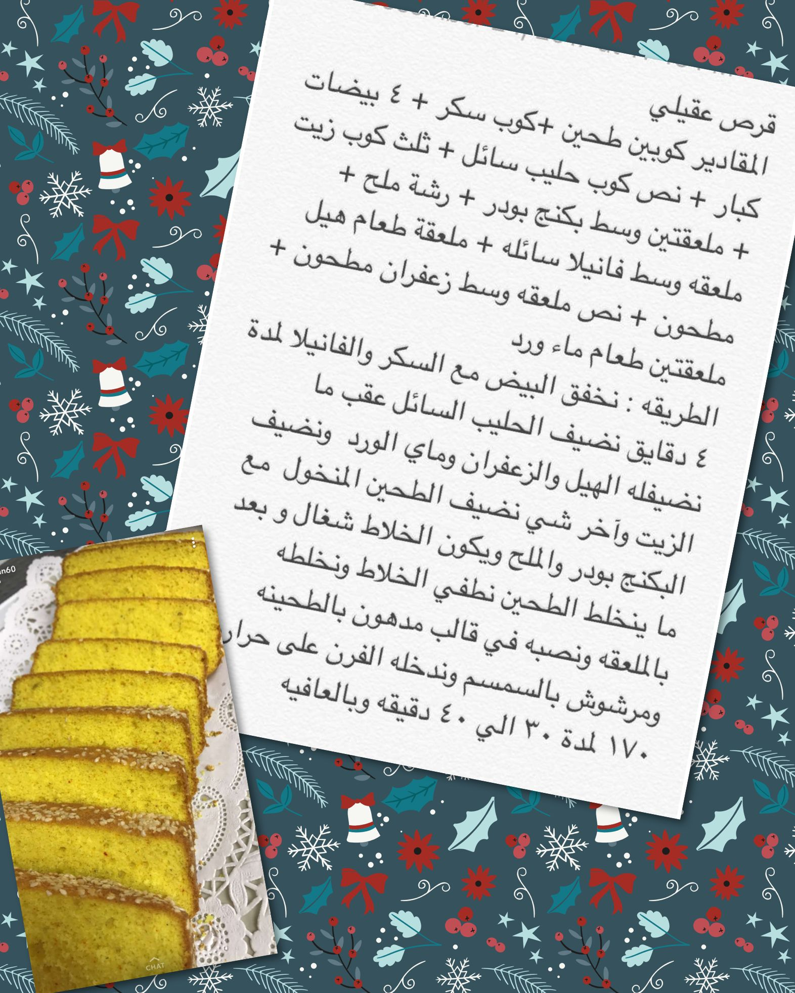 كيكة قرص عقيلي ام حنان Cookout Food Arabic Food Sweets