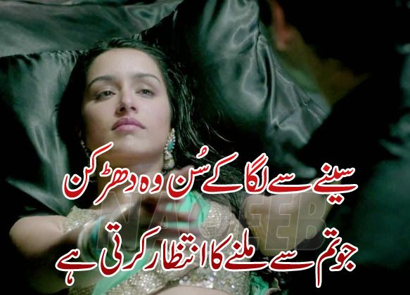 love forward love poetry 194 urdu shayri urdu poetry or shayari urdu ...