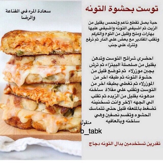توست بحشوة التونة Cookout Food Food Receipes Food Recipies