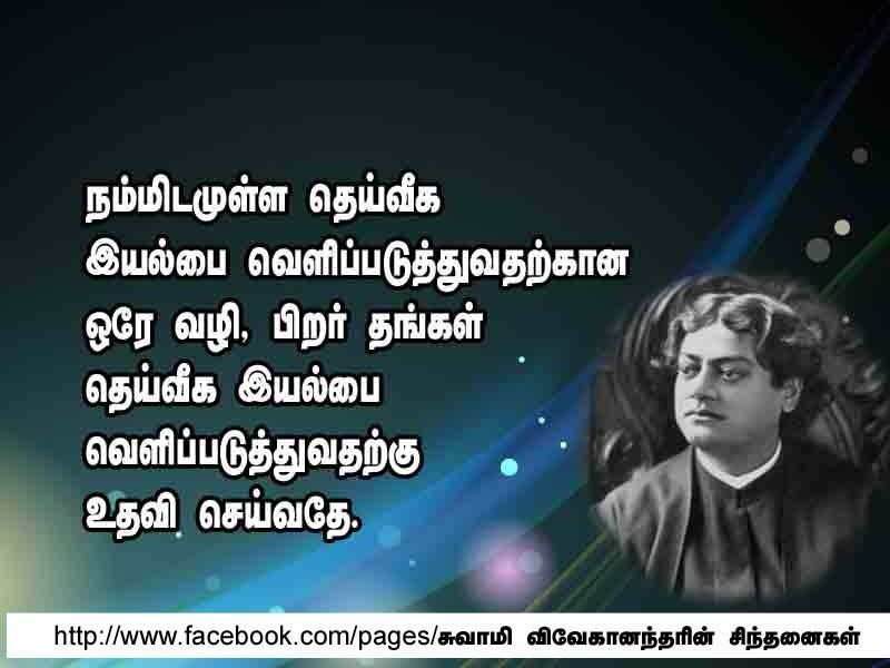 Swami Vivekananda Tamil Quotes Picture 40171 Projects To Try