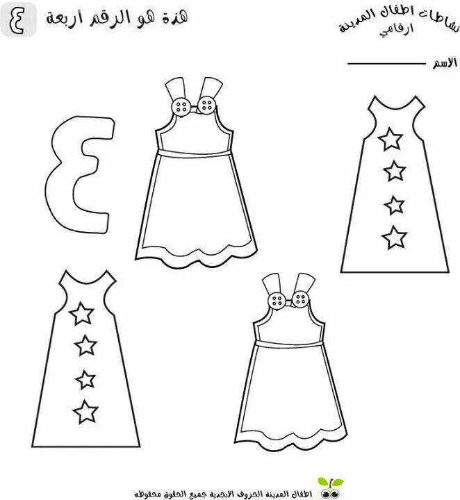 pin by nisreen massad on learning arabic arabic alphabet letter worksheets. Black Bedroom Furniture Sets. Home Design Ideas