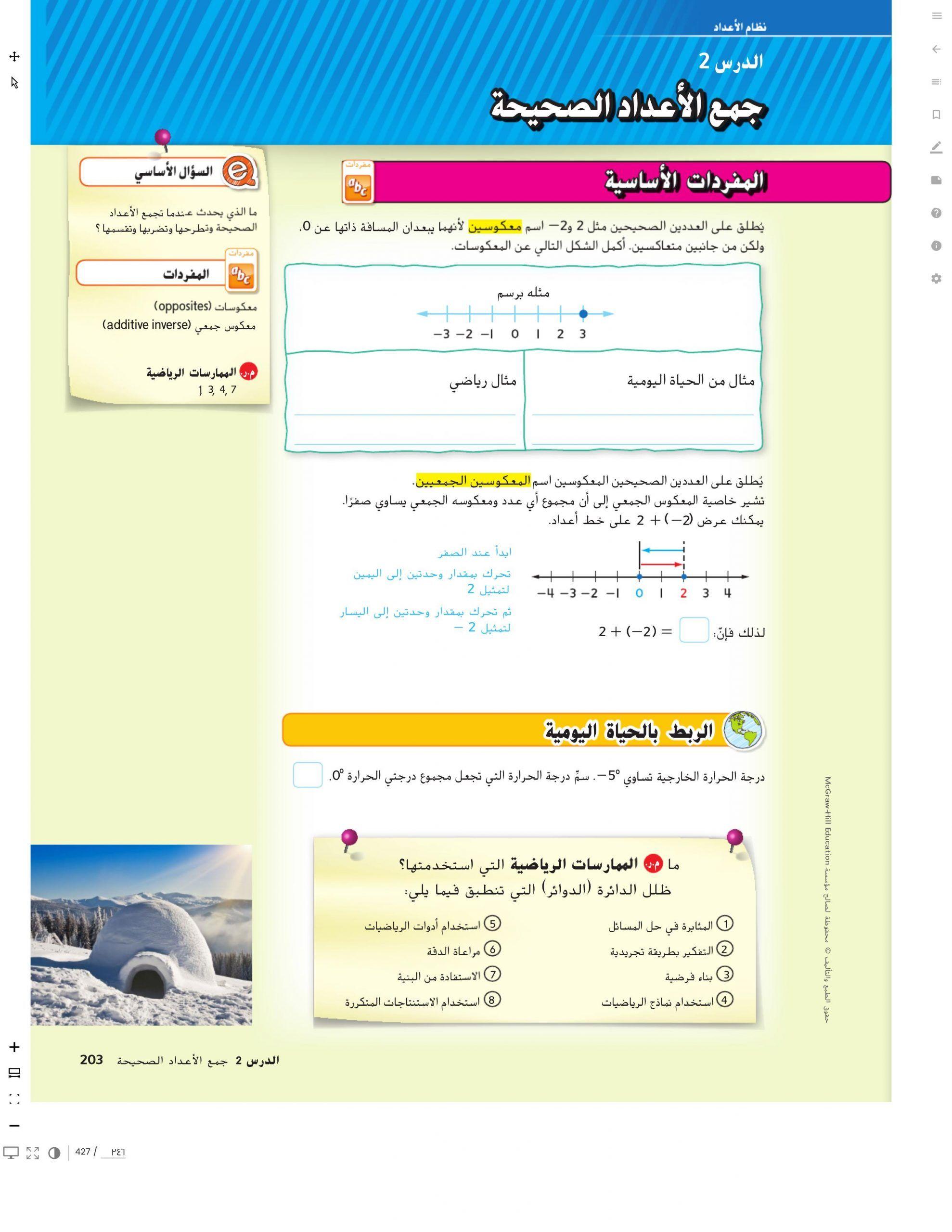 درس جمع الاعداد الصحيحة مع الاجابات للصف السابع مادة الرياضيات المتكاملة Opposites Map Map Screenshot