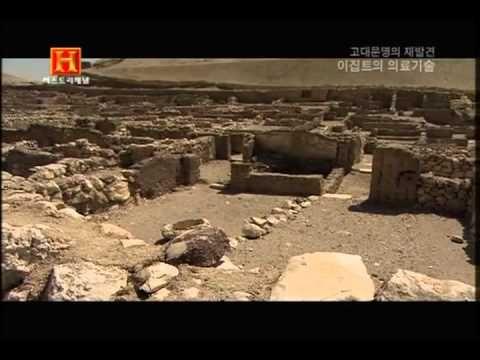고대문명의 재발견 07부 이집트의 의료기술