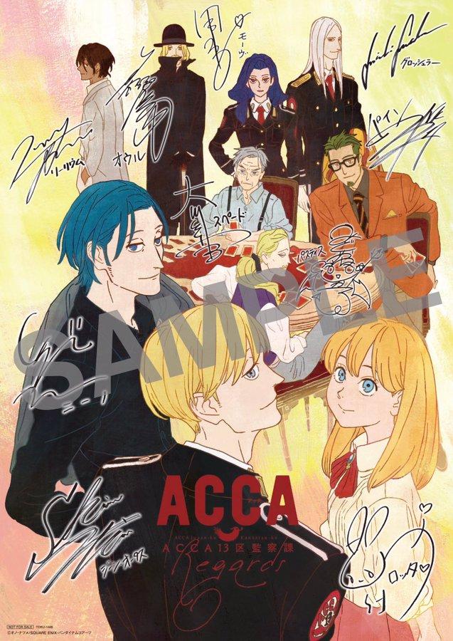 アニメ『ACCA13区監察課』公式(ACCA_anime)さん / Twitter in 2020 L