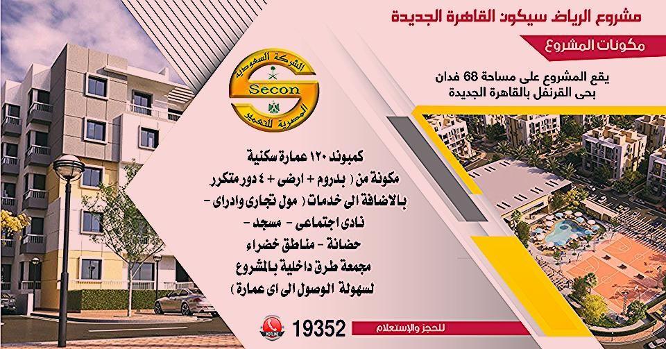 شروع الرياض سيكون القاهرة الجديدة يقع المشروع على مساحة 68 فدان بحى القرنفل بالقاهرة الجديدة تكون المشروع من كمبوند 120 عمارة سكنية مكون Ugu Sixties Playbill