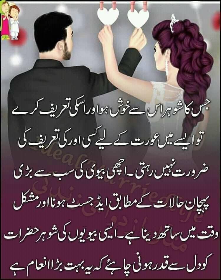 Husbandandwife Husbandandwifequotes Quotes Husbandquotes Wifequotes Wife Quotes Husband Quotes Husband Quotes From Wife