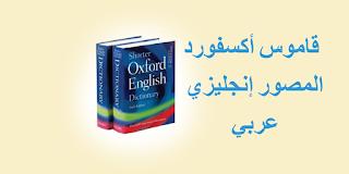 تحميل قاموس Oxford انجليزي انجليزي عربي Pdf للكمبيوتر و للاندرويد Learn English Oxford English Learning