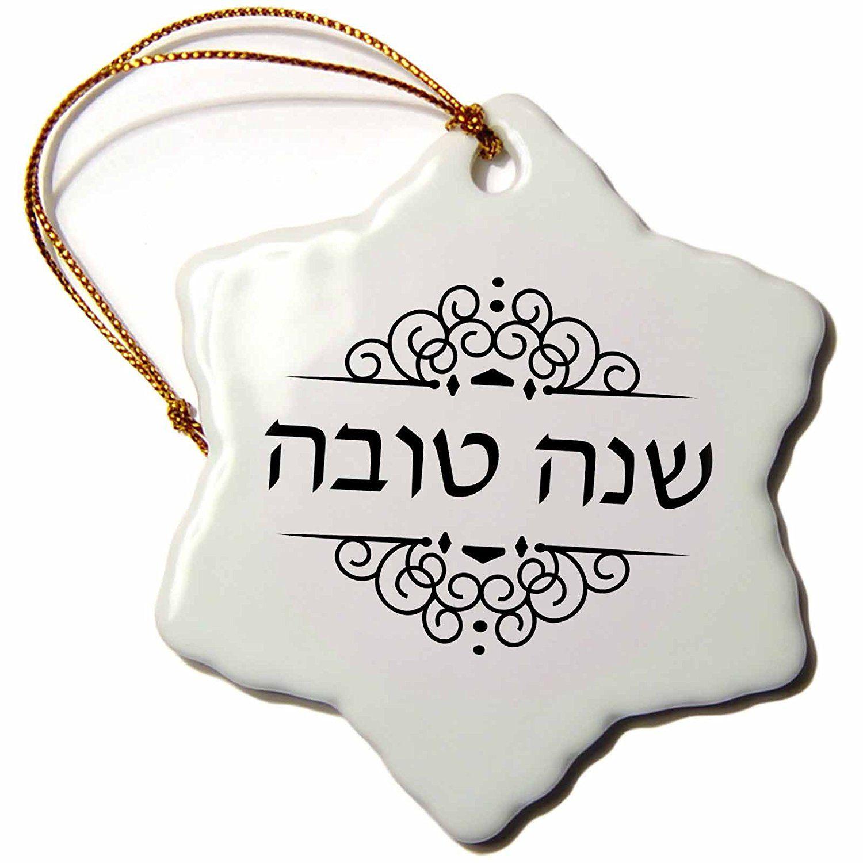 3drose Orn 165162 1 Shana Tova Happy New Year In Hebrew Jewish Rosh Hashanah Good Wish Snowflake Orn Holiday Shapes White Christmas Ornaments The Holiday Aisle