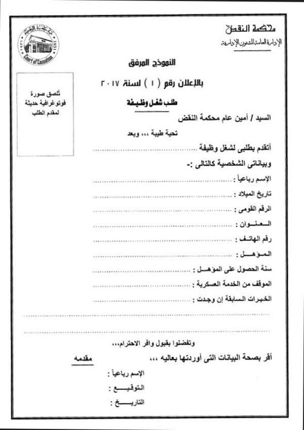 استمارة التقديم لوظائف محكمة النقض لخريجي الدبلومات والتقديم حتى 30 مارس 2017 Places To Visit