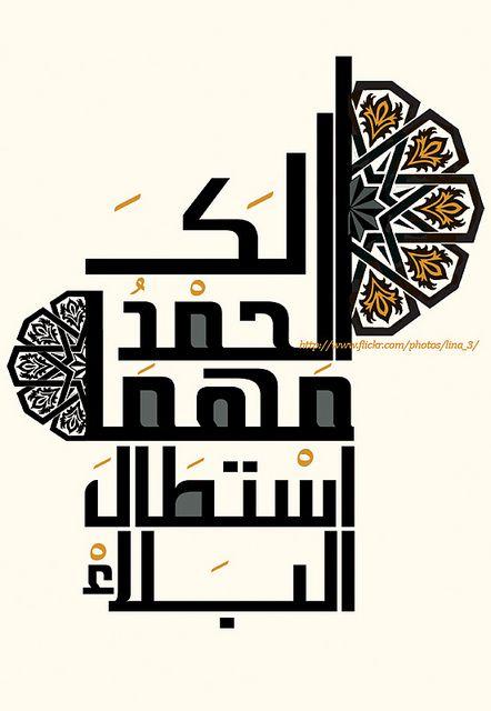 28 Mar Calligraphy Words Islamic Calligraphy Islamic Art Calligraphy