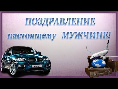 Krasivoe Pozdravlenie S Dnem Rozhdeniya Muzhchine Youtube S Dnem