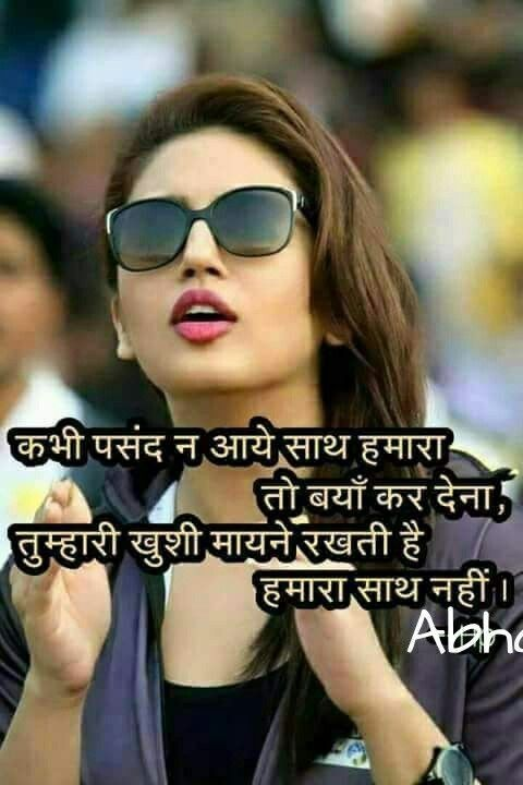 Pin By Arun On Heart Entertaining Quotes Hindi Quotes