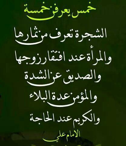 آتوني بخير منه بعد النبيﷺ وساتبعه علي ابن ابي طالب عليه السلام نفس النبيﷺ Somali Quotes Ali Quotes Words Quotes