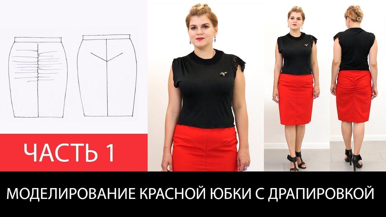 94504faaa34 Моделирование красной юбки с драпировкой и интересными вытачками Часть 1 -  YouTube
