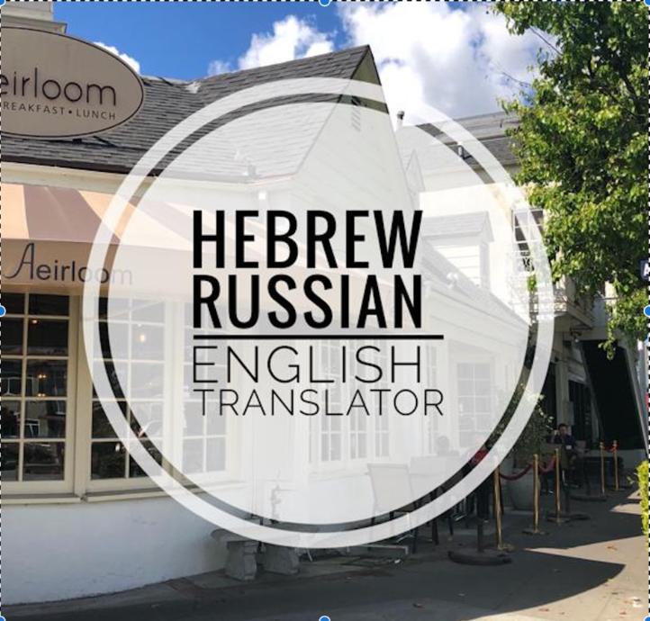 Perevodchik Ivrit Anglijskij Russkij English Victoria