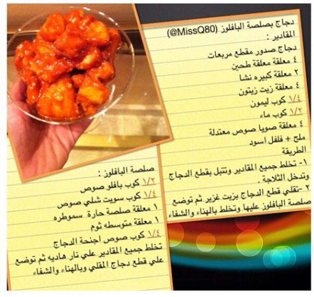 Pin By Bloggerista89 On وصفات بالعربي Cooking Recipes Desserts Arabic Food Recipes