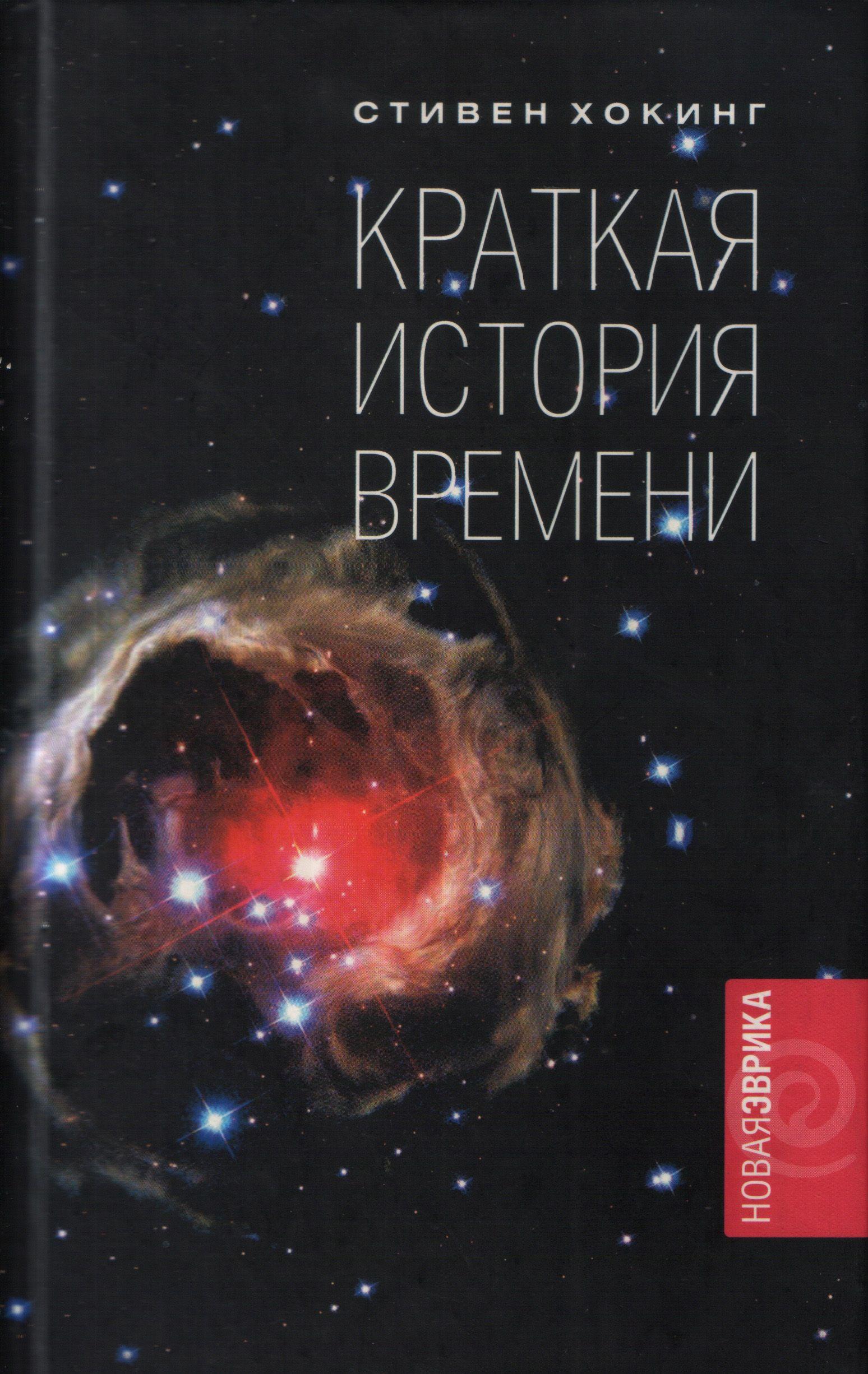 Книги стивена хокинга скачать бесплатно на русском