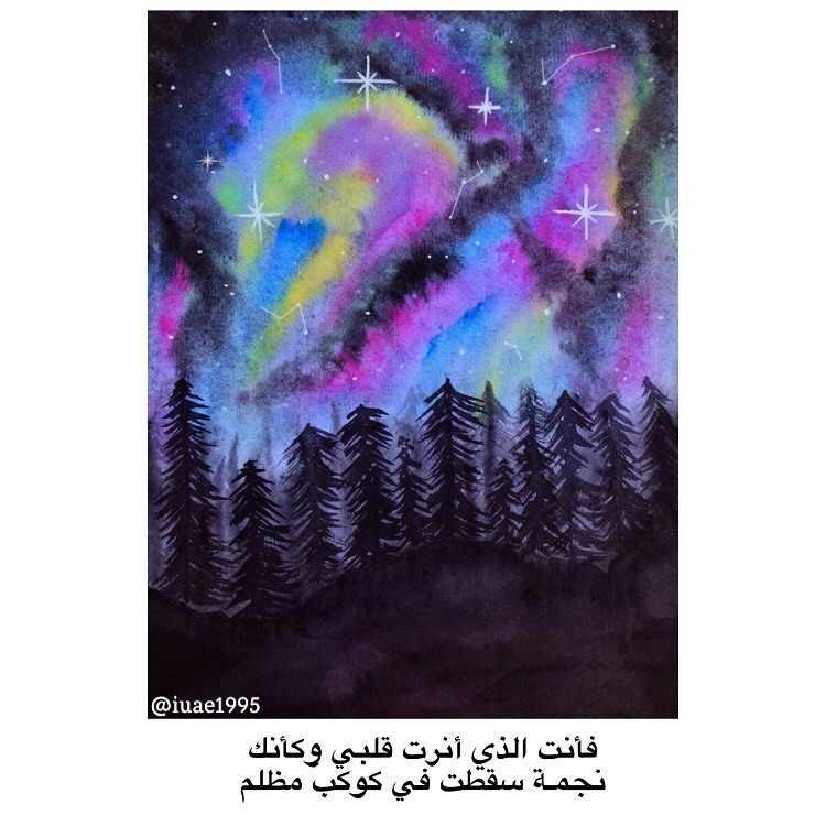 Draw Art Sketch Color Watercolor Stars Tree Night Explore Anime Love رسم رسمتي فن الوان اسكتش ام Instagram Posts Prints Printed Shower Curtain