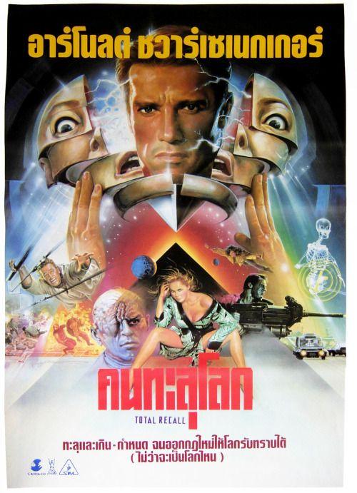 Thursday Rewind: Thai poster for Total Recall (Paul Verhoeven, 1990)