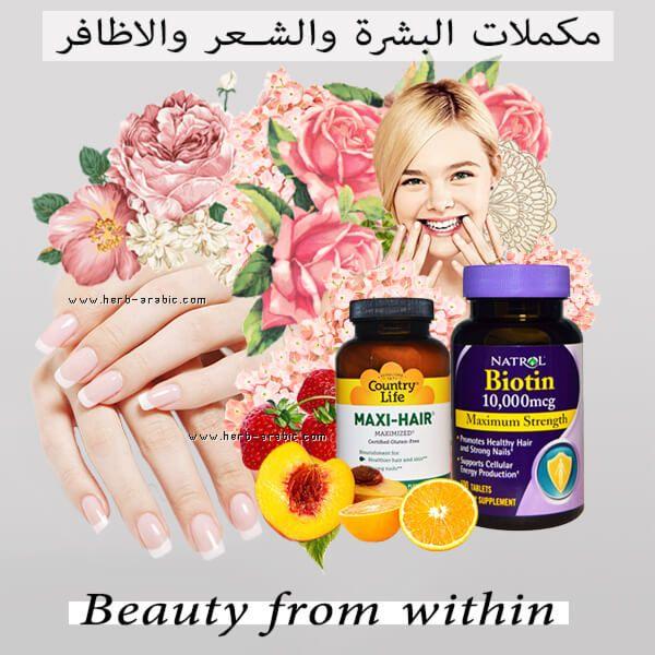 افضل فيتامينات الشعر والبشرة والاظافر من اي هيرب Iherb Multivitamin Biotin