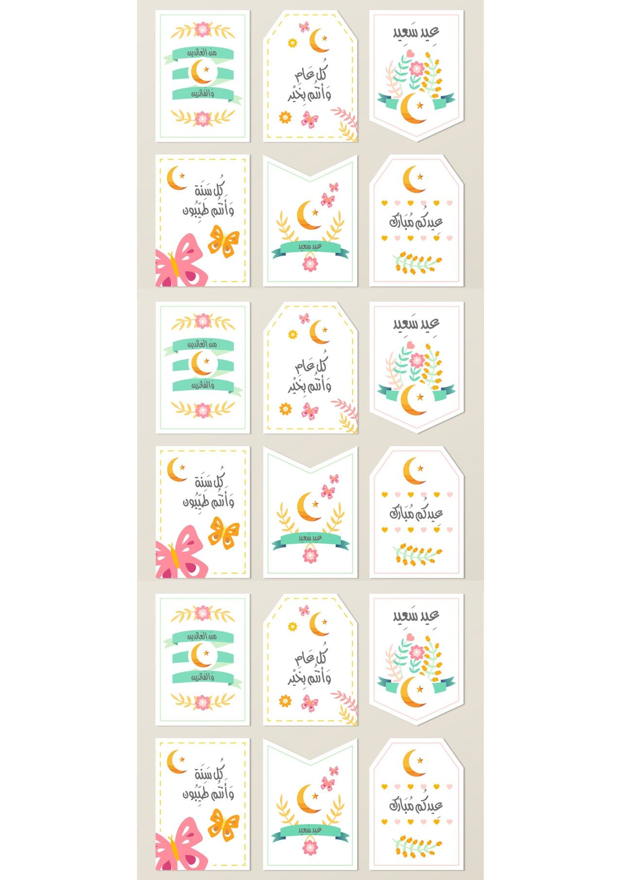 نتيجة بحث الصور عن ثيمات لمة احباب Eid Crafts Eid Stickers Ramadan Crafts