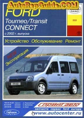 Download Free Ford Tourneo Connect Transit Connect 2002