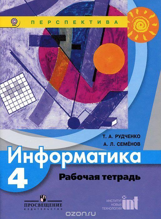 Решебник по белорусскому языку за 8 класс — ответы и решения онлайн.