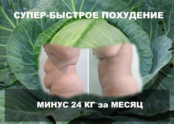 Все капустные диеты отзывы и результаты