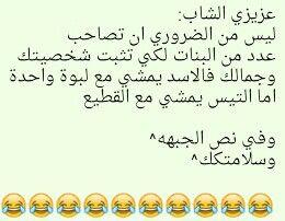 نكت هههههههههههه Some Funny Jokes Funny Picture Jokes Funny Quotes