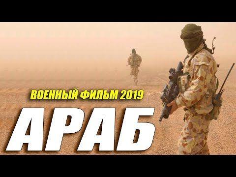 фильм 2019 прошел афган араб русские военные фильмы