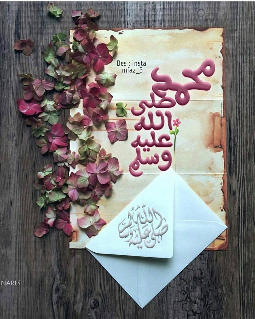 161 Likes 25 Comments Aℓi Ali Asm85 On Instagram إذا ما ضقت بالعيش الكئيب فبادر بالصلاة على الحبيب Instagram Posts Book Cover Instagram