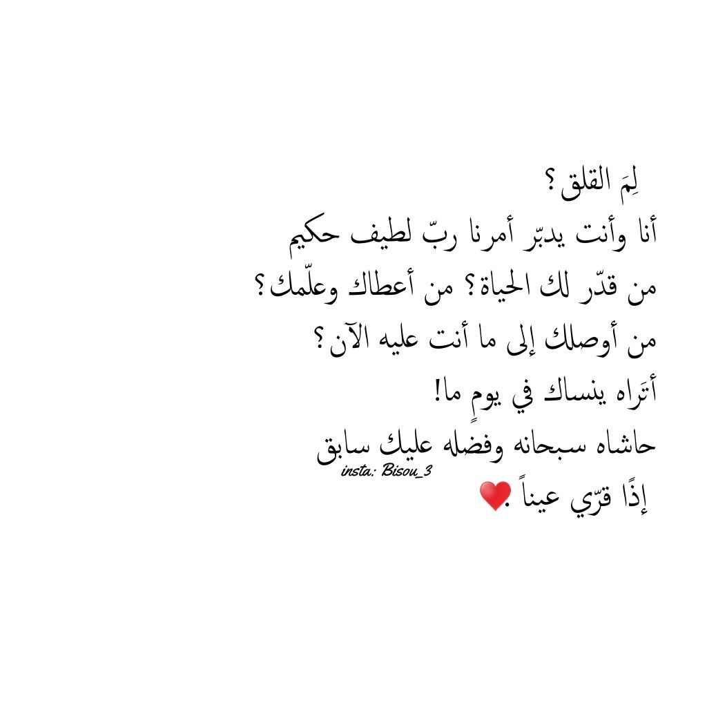 Pin By Leen On Arabic Quotes Sweet Quotes Psychology Quotes Quran Quotes