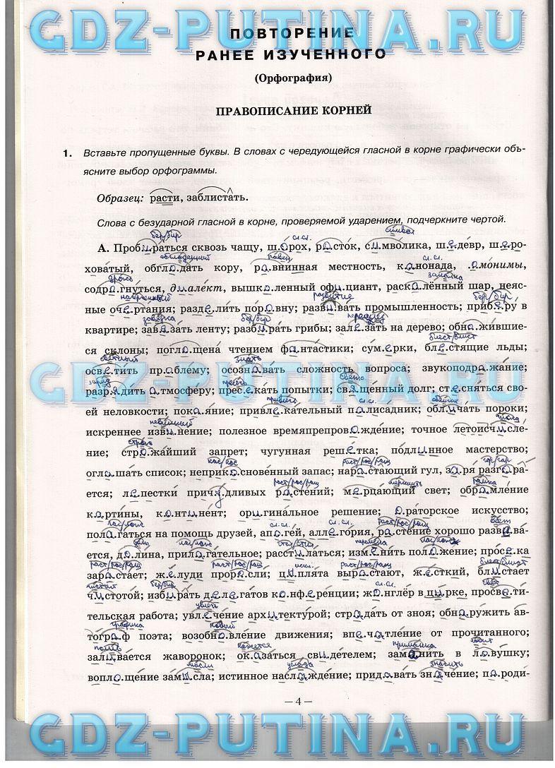 Гдз русский язык дидактический материал за 2 класс комисарова л ю