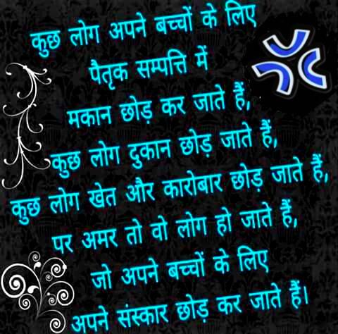 Pin By Anupamanaharranawat On Hindi Halchal Hindi Quotes