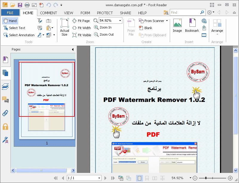 برنامج PDF Watermark Remover 1 0 2 لإزالة العلامات المائية من ملفات
