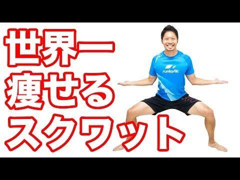 10分 世界一痩せるスクワット Youtube ダイエット動画