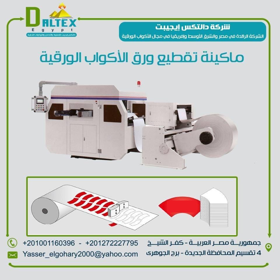 ماكينة تقطيع تكسير المنتجات الورقية يمكنكم الاتصال 002 01001160396 002 01272227795 الموقع الالكتروني Http Www Elgohary Eg Com Index Php La Blackjack