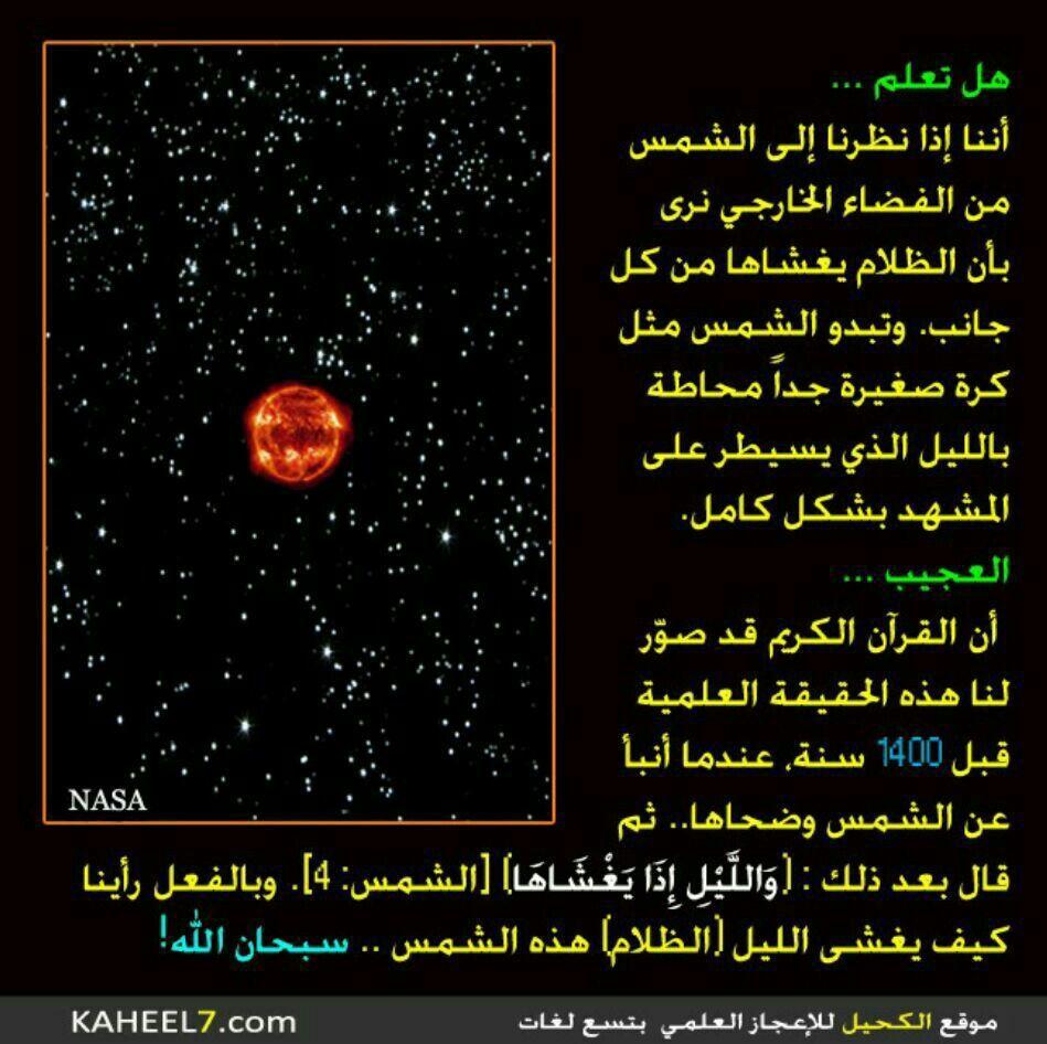 سبحان الله Quran Muslim Book Islam Facts