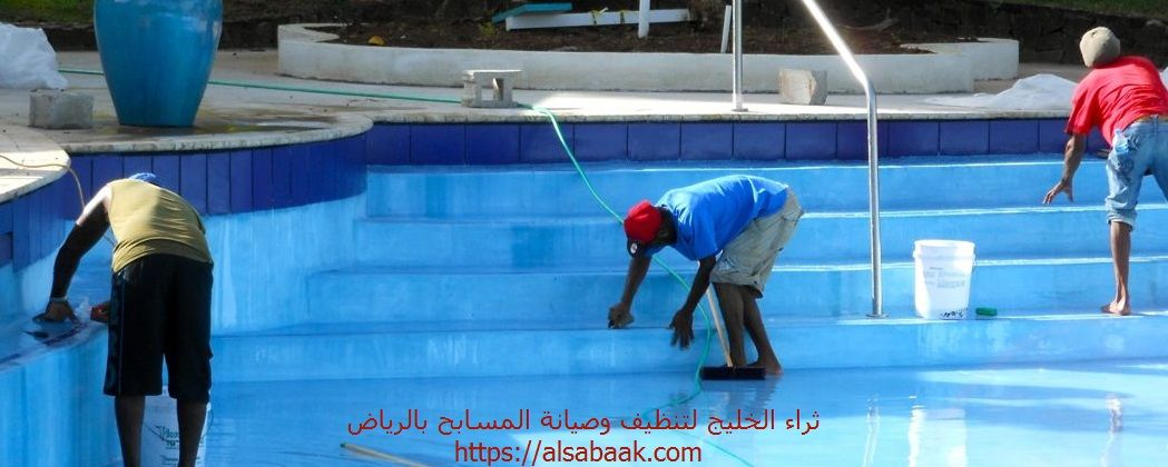 شركة تنظيف وصيانة مسابح بالرياض Pool Cleaning Service Swimming Pool Service Swimming Pool Cleaning