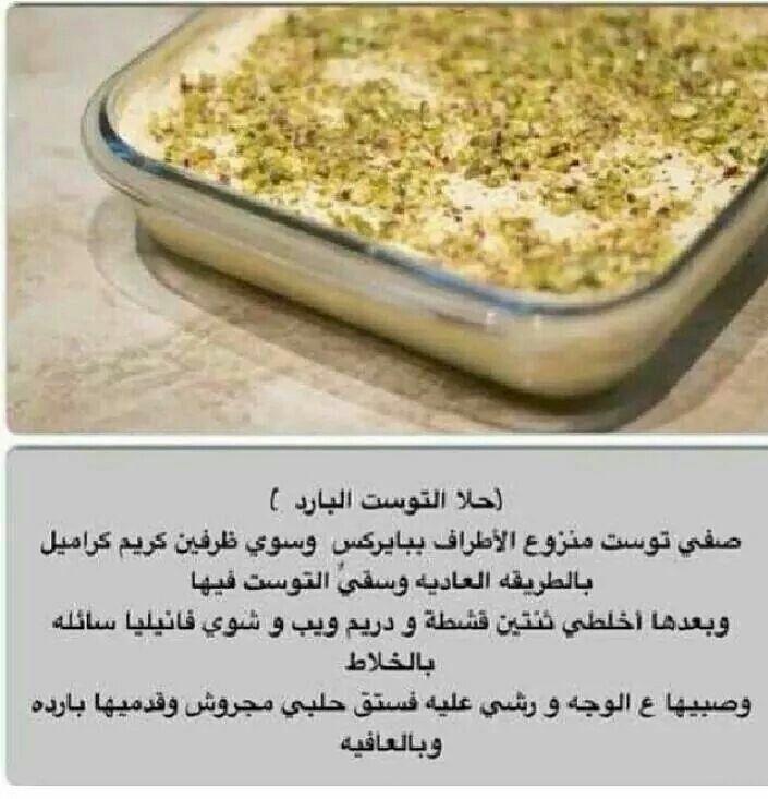 حلو التوست البارد Food Recipes Dessert Recipes