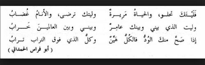 فليتك تحلو والحياة مريرة Words Arabic Quotes Quotes