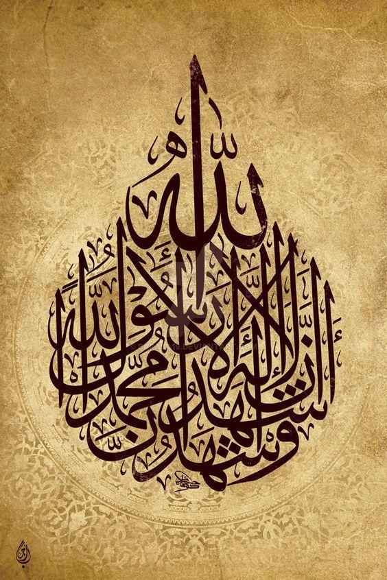 أشهد أن لا إله إلا الله وأن محمدا Islami Sanat Sanat Desenler