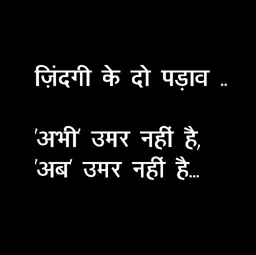 Pin by 🐰Pooja🐰 on **HEARTOUCHING QUOTES** | Zindagi quotes, Hindi