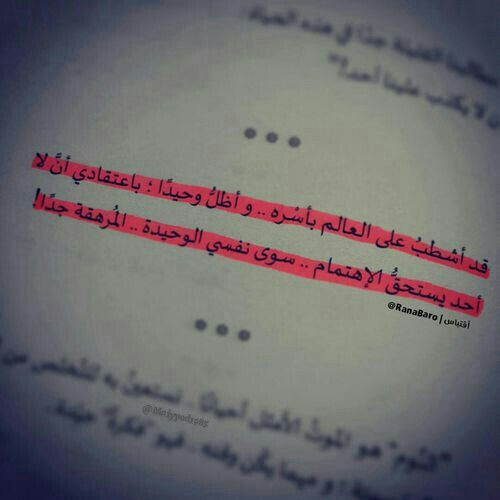 لا احد يستحق الاهتمام سوى نفسي الوحيده المرهقه جدا Words Quotes Quotes Words