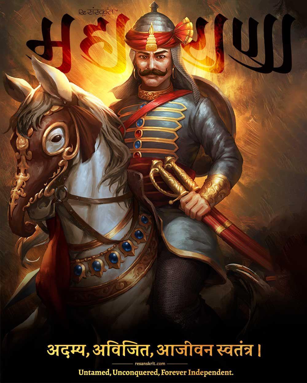 Happy Maharana Pratap Jayanti 2014 HD Wallpapers, Images ... |Maharana Pratap Wallpaper