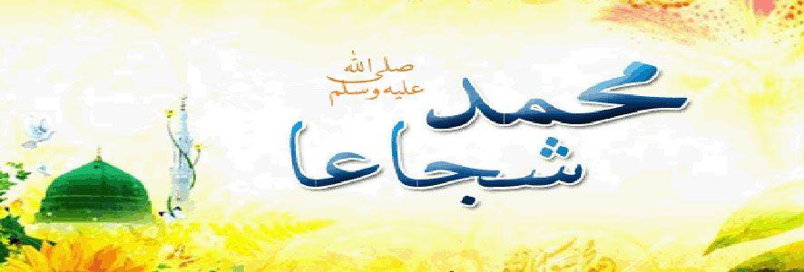 شجاعة رسول الله صلى الله عليه وسلم Arabic Calligraphy Art Calligraphy